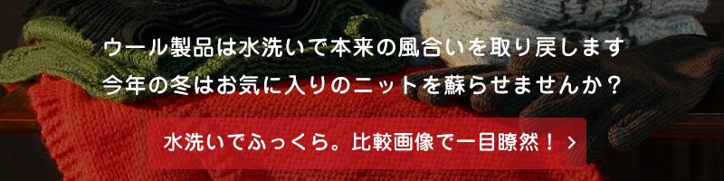 ウール製品は水洗いで本来の風合いを取り戻します 今年の冬はお気に入りのニットを蘇らせませんか?